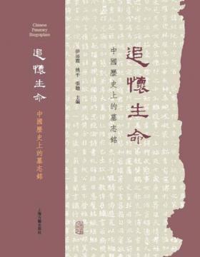 2021-04 追怀生命:中国历史上的墓志铭 以墓志为钥,揭开历史尘封,观看过去时代里普通人的生老病死与悲欢离合