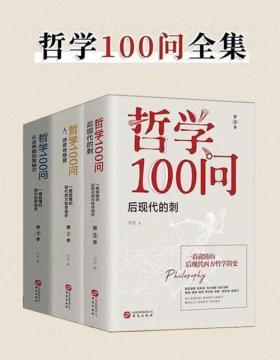 哲学100问(套装共3册) 零基础哲学入门读物 一部深邃、古典、诗意、浪漫的极简西方哲学史
