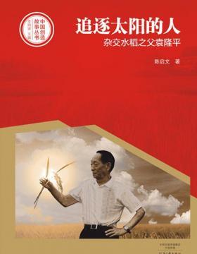 追逐太阳的人:杂交水稻之父袁隆平 突破性呈现袁隆平的科研与生活世界 对他的描述,也是对一个国家和民族前行历程的描述