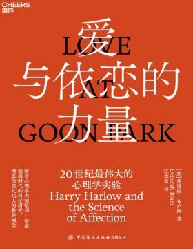 2021-03 爱与依恋的力量:讲述传奇心理学大师哈利·哈洛超越时代的科学研究 还原20世纪伟大的心理学实验