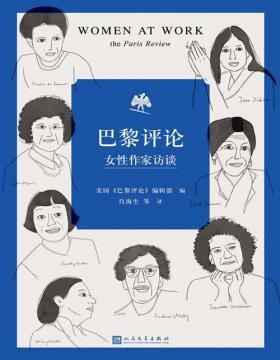 2021-02 巴黎评论·女性作家访谈 《巴黎评论》出版史首个女性作家访谈特辑!十六位有世界影响力的女性作家的访谈