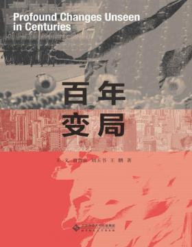 """百年变局 面对""""百年未有之大变局"""",中国怎么办? 从政治、经济、科技三方面入手,指明国家、企业、个体的未来发展之路"""