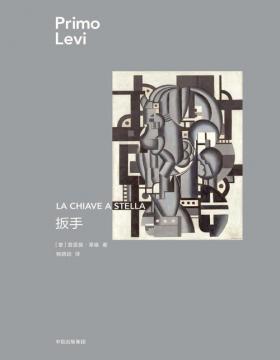 扳手 普里莫·莱维作品 奥斯维辛见证者和记录者普里莫·莱维文学成就的突出展现