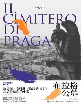 布拉格公墓 翁贝托·埃科继《玫瑰的名字》之后最精彩的小说 一份改变民族命运的会议纪要 , 一个操纵整个世界的惊天阴谋