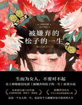 2021-01 被嫌弃的松子的一生 神级催泪电影《被嫌弃的松子的一生》原著小说,比电影更完整、更努力、更感动