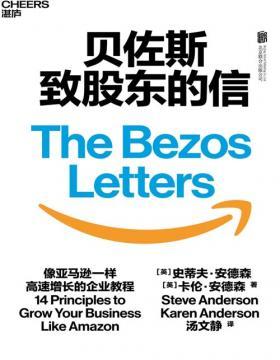 2021-05 贝佐斯致股东的信 让企业像亚马逊一样高速增长的企业教程 浓缩21封贝佐斯致股东信的精华 揭示亚马逊打造无边界帝国的14条增长法则