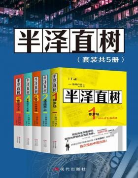 半泽直树(套装共5册)风靡亚洲的同名影视原著小说,最残酷、最赤裸的职场现实