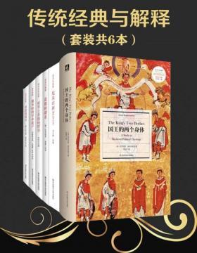 西方传统·经典与解释系列大套装(共六册)国王的两个身体、善恶的彼岸、道德的谱系、亚里士多德的哲学、施米特的学术遗产、尼采在西方