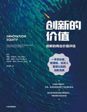创新的价值 创新的商业价值评估!创新者的实用宝典,投资者的成功指南,管理者的进化手册!