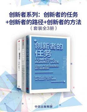 创新者系列:创新者的任务+创新者的路径+创新者的方法(套装共3册)