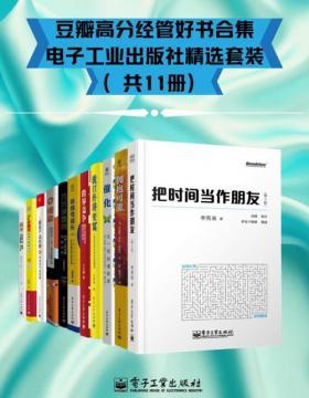豆瓣高分经管好书合集 - 电子工业出版社精选套装(共11册)