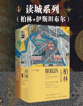 读城系列(柏林+伊斯坦布尔)一座城市的肖像 打开一本书,许你一座城