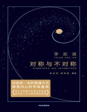 2021-04 作家榜经典:对称与不对称 诺贝尔物理学奖得主李政道,给年轻人的18堂物理科普课 改变你一生的思维方式,照亮内心的宇宙星辰