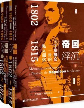 2021-05 帝国浮沉:关于拿破仑一世的私人回忆(1802-1815)(套装全2册)法文三卷本梅尼瓦尔回忆录的完整中译本