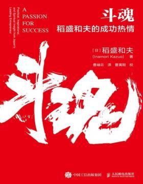 2021-05 斗魂:稻盛和夫的成功热情 稻盛和夫实现人生成功和经营成功的强大思想武器,全面呈现稻盛哲学的原理原则
