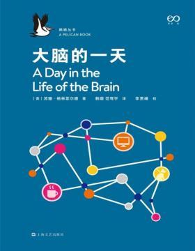 2021-01 大脑的一天 用当代一流学者的晓畅文字,为读者感兴趣但无从入手的专业领域作导读 意识是什么?大脑如何塑造我们的独特自我?