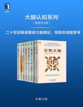 大脑认知系列(套装共8册)二十世纪最重要的大脑理论,帮助你清醒思考