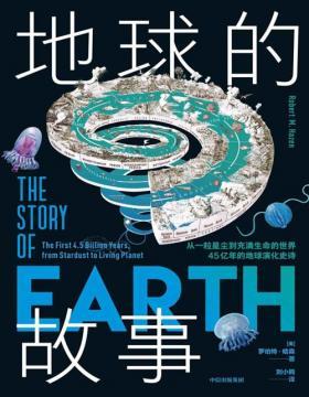 2021-02 地球的故事 生命从岩石中进化而来?这是真的! 一部颠覆性的地球传记,美国矿物学家写给大众的地球科普书