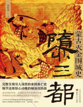 2021-01 隳三都:蒙古灭金围城史 隳(Hui)三都 完整呈现引人深思的金国衰亡史 细节还原惊心动魄的城池攻防战