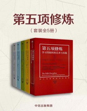第五项修炼(套装共5册)如何通过五项修炼来打造有学习力的学习型组织?从事一项修炼就意味着成为一个终身学习者