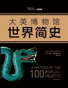 大英博物馆世界简史(精装版)大英博物馆馆长亲自撰写,大英博物馆、BBC历时4年联手打造
