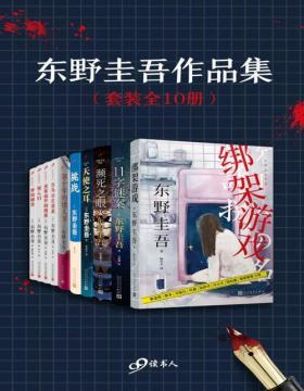 东野圭吾作品集(套装全10册)绑架游戏、11字谜案、濒死之眼、天使之耳、白马山庄谜案、没有凶手的暗夜……