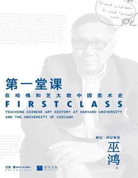 第一堂课 在哈佛和芝大教中国美术史 巫鸿在哈佛、芝大中国美术史讲稿首次结集出版