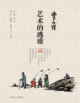 2021-06 丰子恺·艺术的逃难 同名电影由中央电视台电影频道、浙江传媒学院与桐乡市委宣传部联合拍摄