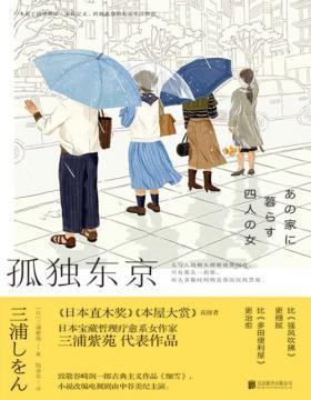 2021-04 孤独东京 一部关于情感联结、家族定义、孤独跨越的东京生活物语 日本宝藏这里疗愈系女作家三浦紫苑代表作品