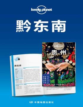 Lonely Planet孤独星球旅行指南:黔东南