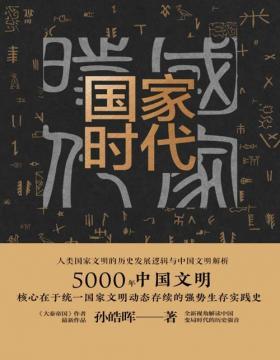 2020-10 国家时代:人类国家文明的历史发展逻辑与中国文明解析 讲述5000年中国统一国家文明的强势生存实践,提取中国政治文明良性价值