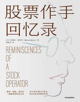 2021-04 股票作手回忆录 他是股票历史上不朽的传奇,曾一笔交易净赚当年全美财政收入的1/42 他的智慧和技术影响了三代投资人