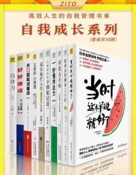 高效人生的自我管理书单(套装全10册)自我成长系列!能掌控情绪、会说话、自律又理性,成功人士必备的要素