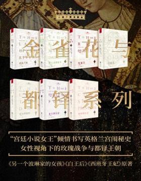 2021-01 金雀花与都铎系列(套装7册)河流之女、拥王者的女儿、红女王、白公主、永恒的王妃、女王的弄臣、后的都铎