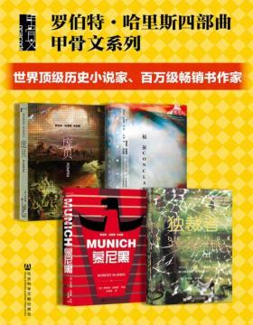 罗伯特哈里斯四部曲(套装共4册)秘密会议+慕尼黑+庞贝+独裁者