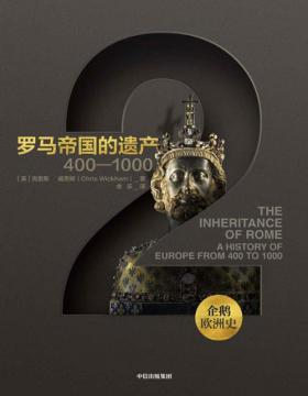 企鹅欧洲史2·罗马帝国的遗产:400—1000 面向普通读者的多卷本欧洲通史