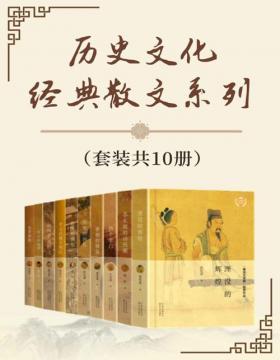 历史文化经典散文系列(套装共10册) 聚焦文人、帝王、政要、女性的人生起落,溯源重要历史事件,探寻中华传统的文化源头