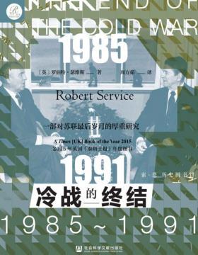 冷战的终结:1985-1991 一部对苏联最后岁月的厚重研究,综合运用大量会议记录、工作笔记、文件、口述及相关著作资料