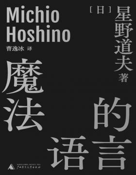 2020-12 魔法的语言 星野道夫自然文库系列3 十篇来自日本国宝级生态摄影师星野道夫的演讲 十条经受住阿拉斯加考验的新鲜经验和原始哲学