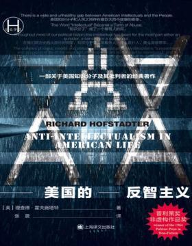 2021-02 美国的反智主义 一部集思想史、社会史、政治史于一身 关于美国知识分子及其批判者的经典著作
