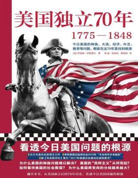 2020-12 美国独立70年:1775—1848 看透今日美国问题的根源!今日美国的种族、大选、经济、外交、教育等问题,都能在这70年里找到根源