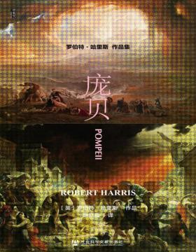 2021-01 庞贝 排山倒海的火山岩浆,正如他无与伦比的犀利写作风格 让人兴奋得全身发烧……无法放下……很难想像比这更有趣的惊悚之作