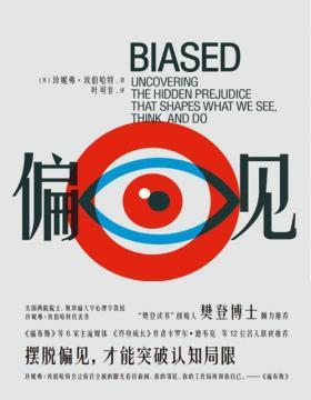 2021-04 偏见(斯坦福大学心理学教授埃伯哈特代表作)樊登博士视频解读 摆脱偏见,才能突破认知局限