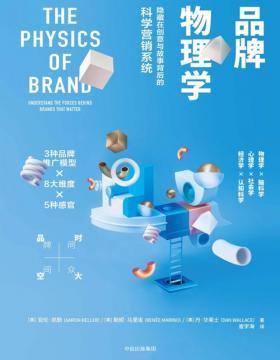 品牌物理学:隐藏在创意与故事背后的科学营销系统 关于品牌与品牌营销的另类烧脑解读,发现隐藏在创意与故事背后的科学营销系统