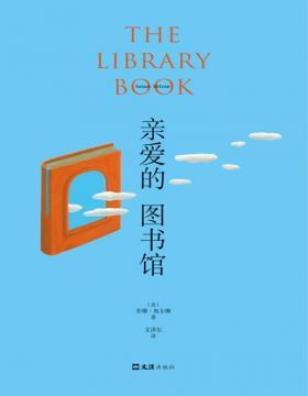 2021-04 亲爱的图书馆 献给图书馆的情书:我们终将死去,但我们的生命在图书馆永存 调查百万图书纵火案,回忆悬疑好莱坞往事