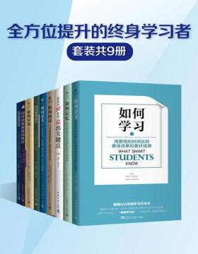 全方位提升的终身学习者系列(套装共9册)如何学习、记忆、阅读、思考、讨论、管理自己、管理时间