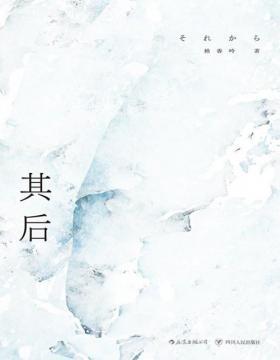 2020-09 其后 台湾文学金典奖作品,赖香吟长篇小说 破碎之后的重整,劫后余生的跋涉,一部思辨情感与伦理的文学典范