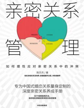2021-03 亲密关系管理:如何理性应对亲密关系中的冲突 专为中国式婚恋关系量身定制的深度亲密关系养成手册