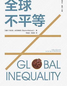 全球不平等 以全球化的视角探讨收入不平等以及与不平等相关的政治问题 影响国家内部不平等和国家之间不平等的良性力量与恶性力量