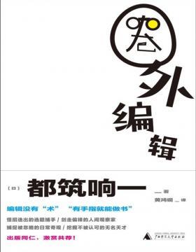 2021-03 圈外编辑 当代日本独具人格魅力的天才野生编辑 40年体制外传奇生涯,打破主流社会条条框框 独特犀利的观察与见解